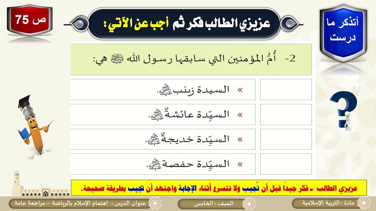 الصف الخامس   التربية الإسلامية   مراجعة  الباب الأول  الآداب والأخلاق الإسلامية
