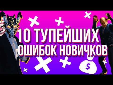 10 Тупейших Ошибок Новичков в Payday 2
