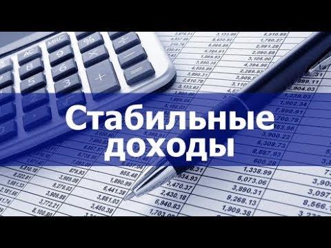 Доходы в бюджет Челябинской области поступают стабильно