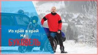 Через всю Украину Дорога на Буковель Сезон 2020 2021
