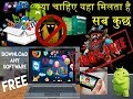 Download Free Any Applications and Games for Computer & Mobile