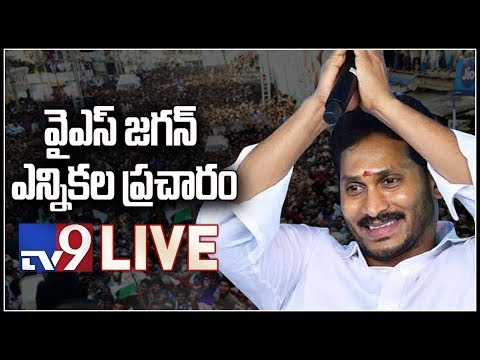 YS Jagan Public Meeting || LIVE ||  Pulivendula  - TV9