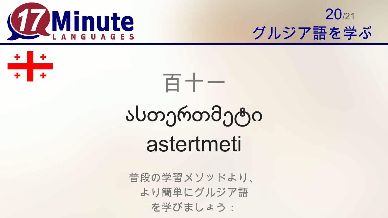グルジア語を学ぶ (パート 3) - ...