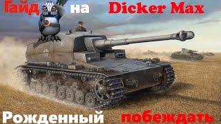 ���� �� Dicker Max-��������� ���������.