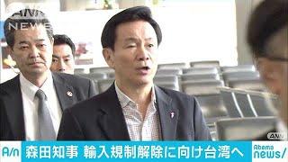 森田千葉県知事 輸入規制解除に向け台湾に出発(17/11/23) thumbnail