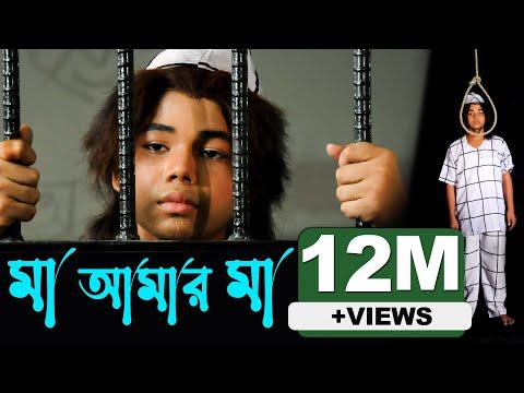 Ma amar Ma । Bangla Full Song । Shahin । Shipu | Sanita | Movie - Shanto Keno Mastan
