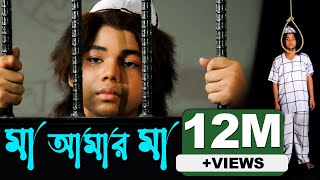 Ma amar Ma । Bangla Full Song । Movie Junior Shanto Keno Mastan । Shahin । Shipu
