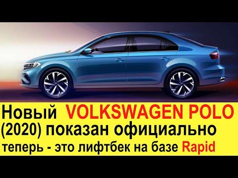 НОВЫЙ VOLKSWAGEN POLO 2020 - это перелицованный Skoda Rapid: убийца Kia Rio 2020 и Hyundai Solaris?