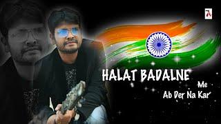 Halat Badalne Me  New Hindi Bollywood song 2020 15 August Song  Sarbarish Audio7