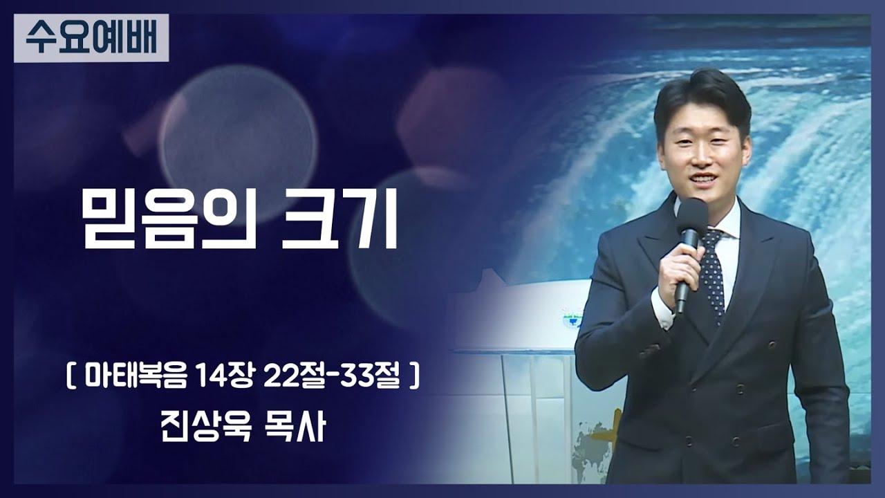 [2021-03-31] 수요예배 진상욱목사: 믿음의 크기 (마14장22절~33절)