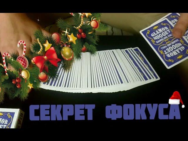 СЕКРЕТ ФОКУСА С КАРТАМИ, КОТОРЫЙ УДИВИТ ФОКУСНИКОВ