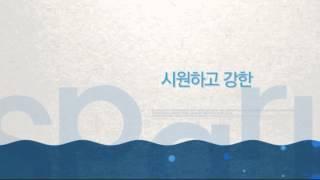 영원 탄산정수기 - 경/제/적/인 탄산수, 시원한 스파…
