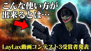 知り得ぬ応用術がザクザク?!ライラクス動画コンテスト3受賞者発表!!【LayLax】