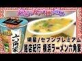 セブンプレミアム 銘店紀行 横浜ラーメン六角家【魅惑のカップ麺の世界#279】