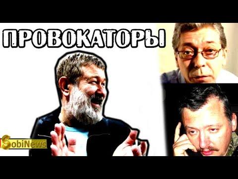 Мальцев: Почему Гиркин и Сотник - провокаторы ФСБ? SobiNews. 18+