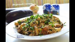 И ХОЛОДНЫЙ И ГОРЯЧИЙ- вкусный салат  за 7 минут!!