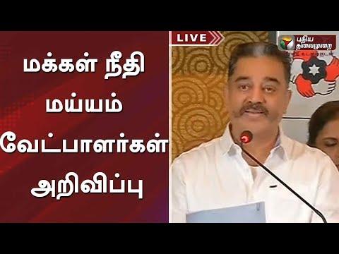 மக்கள் நீதி மய்யம் வேட்பாளர்கள் அறிவிப்பு | Kamal Haasan announces MNM Candidates List #MNM #DMK