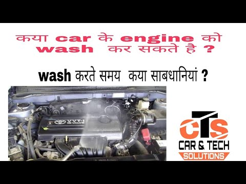 How to wash car engine ? Warning ! Water enter in engine parts ...
