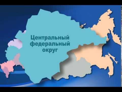 Округа РФ