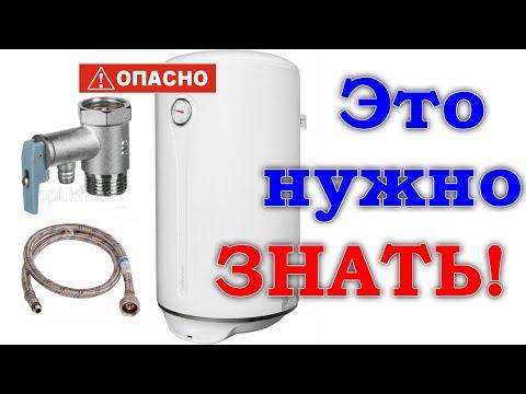💧 РЕГУЛИРОВКА предохранительного/обратного клапана давления бойлера (водонагревателя). Зачем болтик.