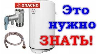 РЕГУЛЮВАННЯ запобіжного/зворотного клапана тиску котла (водопідігрівача). Навіщо болтик.