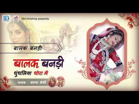 Champa Methi Hits | बालक बनड़ी - Dundhaliya Dhora Mein | Audio Song | Rajasthani Traditional Song