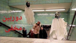 Halloween prank دوربین مخفی،ویژه هالووین🎃(شوخی خرکی)