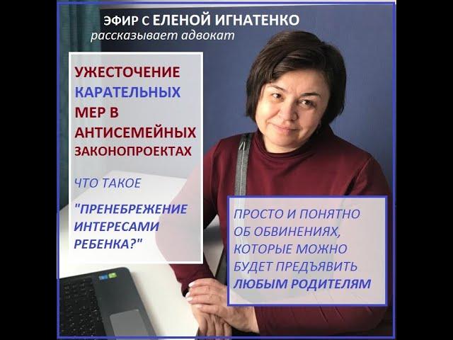 Адвокат Елена Игнатенко рассказывает о новой гестаповской уловке