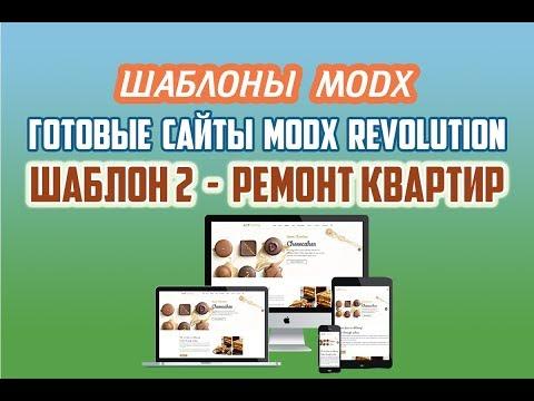 """Шаблон """"Компания по ремонту квартир"""". Шаблоны для MODX / Готовые сайты MODX Revolution"""