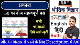 Science : Physics || Light Practice Class || Science Static GK || Study91 || Science By SN Sir ||