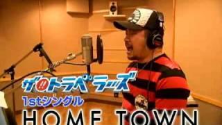 ザ!!トラベラーズ - HOME TOWN -大阪編-