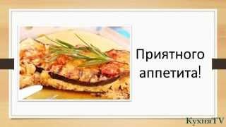 Кулинарный рецепт Гарнира Мусака вегетарианская.