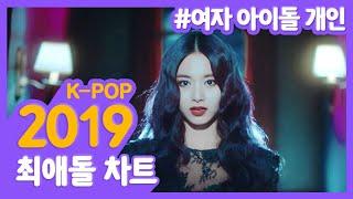 2019 총결산! 여자 아이돌 개인 TOP10 과연 누구?! 최애돌 2019 여자아이돌 순위 | #쯔위 #이…