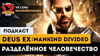Megarohas делится своим мнением о новой части Deus Ex Mankind Divided Наша группаhttpvkcomravenwoodmgc Наш форумhttpravenwoodsu