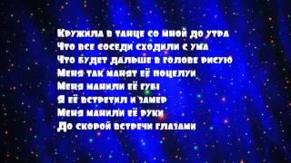 Егор Крид-Самая самая(Текст, lirycs)