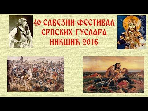 Народни гуслар Ђорђе Тановић Јанковић Стојан и Бојичић Алија