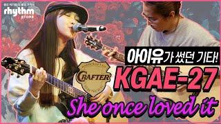 [기타추천]  아이유의 사랑듬뿍, 크래프터 KGAE-2…