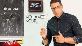 Modares Goghraphia - Mohamed Nour مدرس جغرافيا - محمد نور