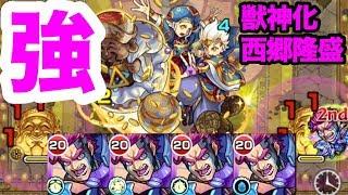 【モンスト】獣神化DON-SAIGOの友情コンボは普通に強い 大黒天【西郷隆盛】 thumbnail
