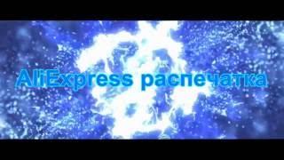 AliExpress :Противотуманные фары  обзор