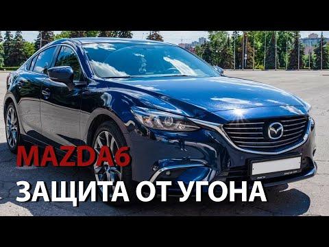 Mazda 6. Бескомпромиссный комплекс защиты от угона.