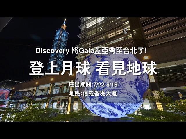 蓋亞Gaia,最擬真的地球,就在台北