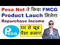 Pesa net FMCG product Information | Pesa net FMCG product kya hai  | Pesa net FMCG product