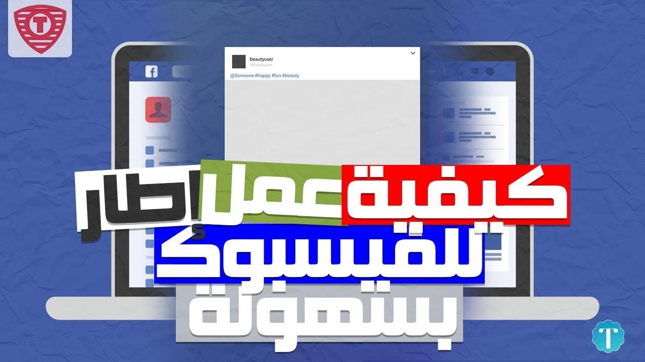 كيفية عمل إطار للفيس بوك وزيادة تفاعل الصفحات 2017