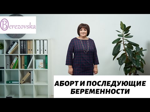 Др. Елена Березовская - Аборт и последующие беременности