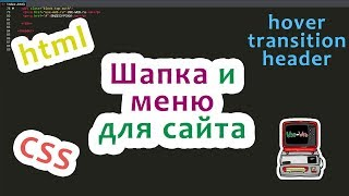 Шапка  для сайта (transition, header, html, css)
