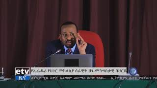 Prime Minister Dr. Abiy Ahmed meeting with FDRE Military commanders