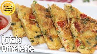 আলুর স্পেশাল অমলেট রেসিপি ॥ Pototo Omelette ॥ Omelette Recipe Bangla ॥ Breakfast Recipe
