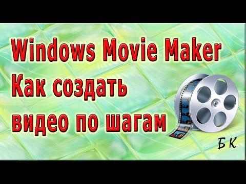 Windows Movie Maker Как создать видео по шагам