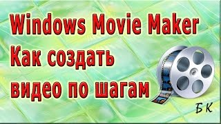 как сделать видео через windows movie maker
